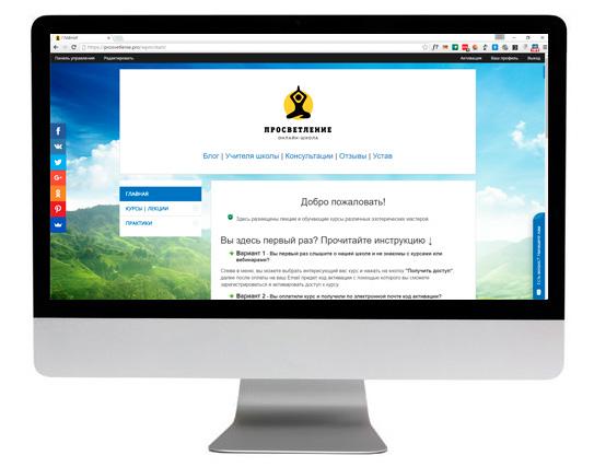 Онлайн-школа Просветление